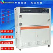 HT-UV3-高温高湿紫外线加速老化试验箱