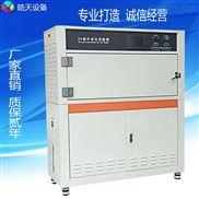加速耐候性紫外线试验箱