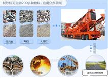 车载移动式石子砂子碎石机 破碎制砂生产线