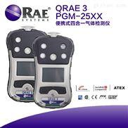 QRAE3华瑞内置泵四合一气体测氧测爆仪