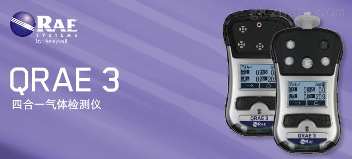多参数手持式气体检测仪华瑞QRAE3