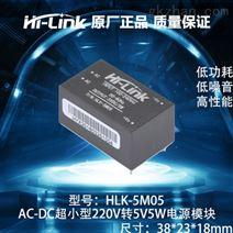超薄型低功耗HLK-5M05AC-DC电源模块