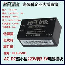 HLK-PM03超薄型AC-DC电源模块