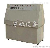 合肥紫外老化试验箱/成都紫外光老化试验箱