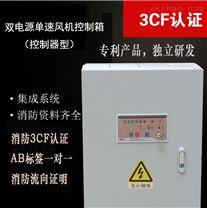 单双电源3cf风机配电箱控制柜
