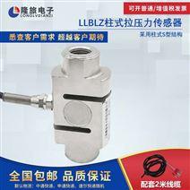 LLBLZ柱式拉压力传感器