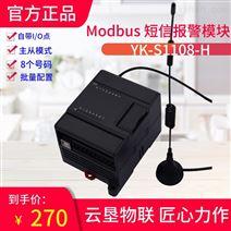 4GLTEDTU RTUIO远程监控控制器