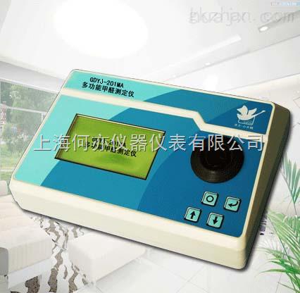 GDYJ-201MA 多功能甲醛测定仪
