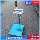 江苏定量灯光提示电子秤100公斤报警称
