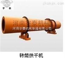 工艺设计Z新宇泰产品转筒烘干机