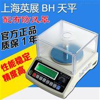 ZF-BH3供应300g*0.005g实验室用电子天平精确度