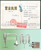 """山东 """"科阳""""牌锯末烘干机木粉烘干机木屑烘干机气流式烘干设备"""
