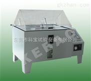 科宝可程式盐雾试验机|盐雾试验箱