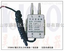 风压传感器,锅炉用微风压检测传感器,充油式风压传感器炉膛微