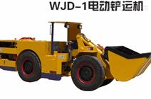 WJD-1电动铲运机设备