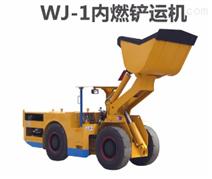 WJ-1内燃铲运机设备