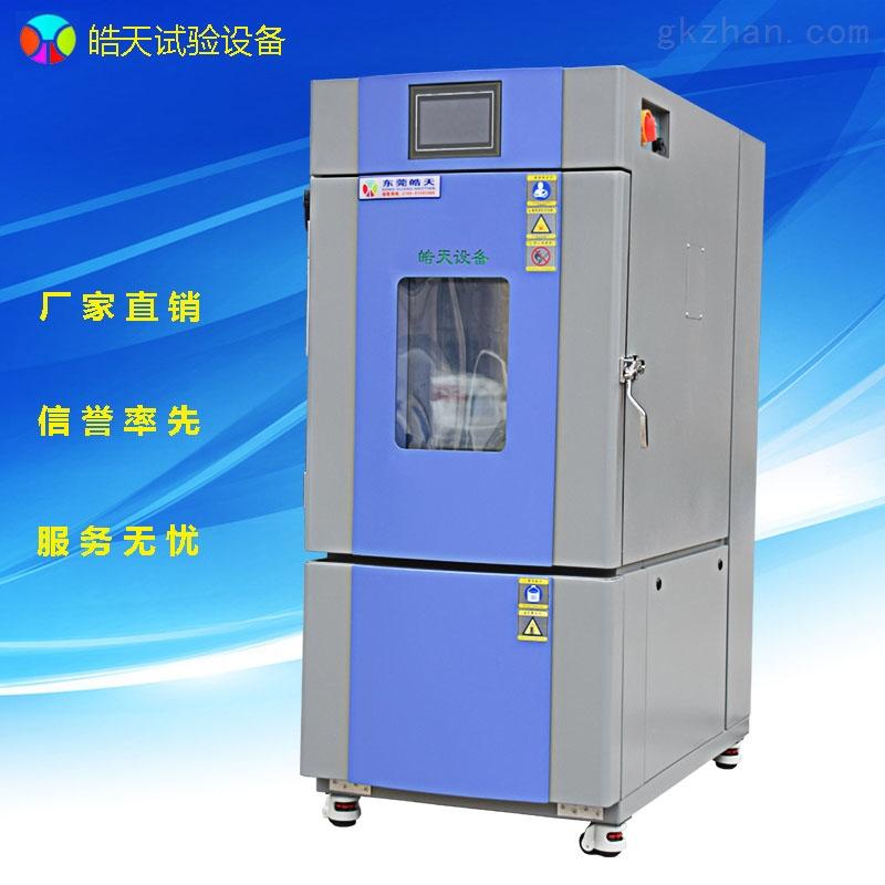 北京彩色液晶屏控温控湿箱