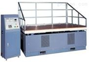HT-8001L大型模拟运输振动台