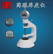 薄膜專用厚度測定儀
