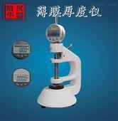 薄膜专用厚度测定仪