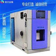 SMB-38PF-恒温恒湿试验箱 温湿度调节实验机定制