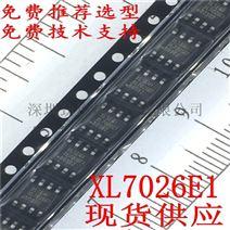 100V降壓型DC-DC轉換器 XL7026E1