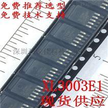 4A开关电流降压型LED恒流驱动器XL3003E1