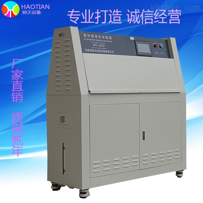 UV紫外线老化箱