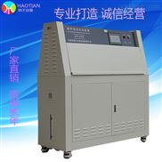HT-UV3-紫外线老化试验箱 材料评估环境检测设备
