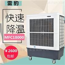 上海雷豹冷风机 移动式岗位降温空调扇