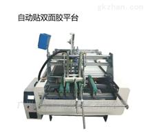 森辉800M网购箱自动贴胶带设备