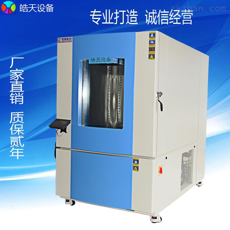 高低温交变湿热试验箱1.5方-40~150℃