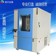 程序式高低温(交变湿热)试验箱订制