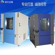 THB-030PF-皓天正品高低温湿热试验箱 蓝色体验