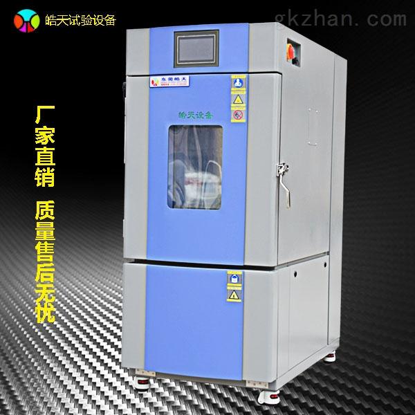 温场体积恒温恒湿试验箱智能材料性能
