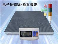 英展地磅供应带USB接口打印报警功能3吨电子地磅