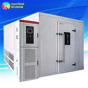 步入式高低温试验箱