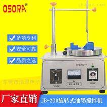 厂家直销小型油墨搅拌机 JB-200 OSORA