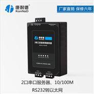 2路串口服务器RS232转以太网双向传输