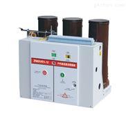 供应ZN63(VS1)-12系列户内高压真空断路器 固定式10KV柜内开关