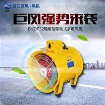 廠家直銷BYDF32防爆移動式通風機 低噪聲軸流通風機 功率:0.75kw