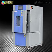 SM系列可调式环境试验箱
