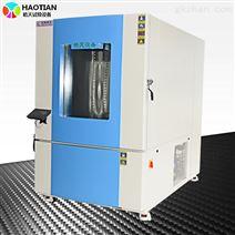 高低温交变湿热试验箱温湿度箱定制