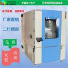 产品老化检测机高低温湿热试验箱