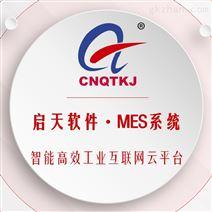 智能高效云平台——MES系统(价格面议)