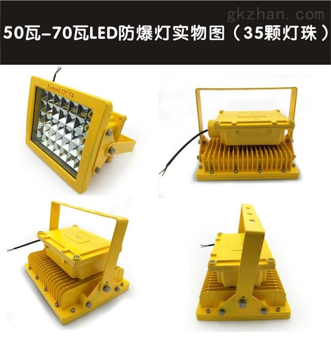 面粉厂高效LED防爆灯gf9031 耐用防爆泛光灯