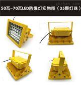 潍坊100w方形LED防爆灯 ccd97防爆投光灯