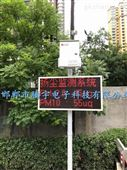 城市环境扬尘污染在线监测CCEP