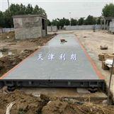 天津80吨电子地磅3*12m水泥罐车称重磅秤