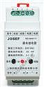 HLJ-HS系列漏电继电器